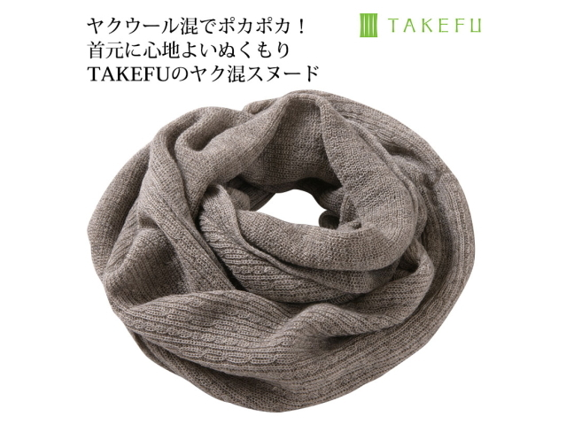TAKEFU 竹布 ヤク混スヌード ~癒しと生命力をもたらす天然素材~