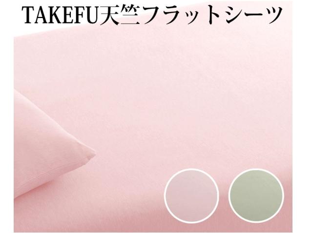 TAKEFU 竹布 天竺 フラットシーツ シングル (約150×260mm) ~癒しと生命力をもたらす天然素材~