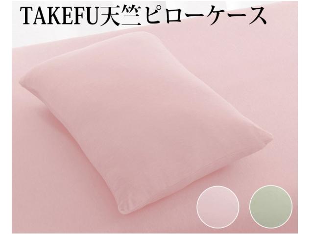 TAKEFU 竹布 天竺 ピローケース (枕カバー)(約43×65mm) ~癒しと生命力をもたらす天然素材~