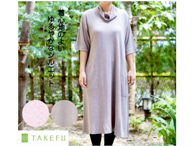 TAKEFU 竹布 癒布 ワンピース ~癒しと生命力をもたらす天然素材~