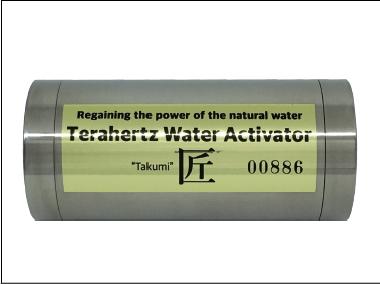 テラヘルツ活水器 「匠 (たくみ)」 (25A) ~テラヘルツパワーで水を活性化!~