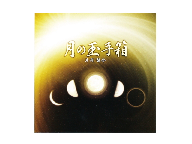 CD 「月の玉手箱」 ~絶対テンポ116・CDシリーズ~