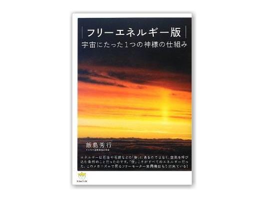 書籍 「フリーエネルギー版 宇宙にたった1つの神様の仕組み」 飯島秀行(著) ~テネモス商品~