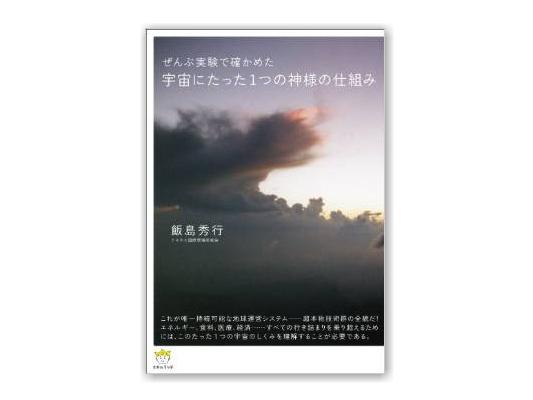 書籍 「ぜんぶ実験で確かめた 宇宙にたった1つの神様の仕組み」 飯島秀行(著) ~テネモス商品~