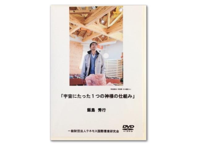 DVD 「宇宙にたった1つの神様の仕組み」 飯島秀行先生講演DVD ~テネモス商品~