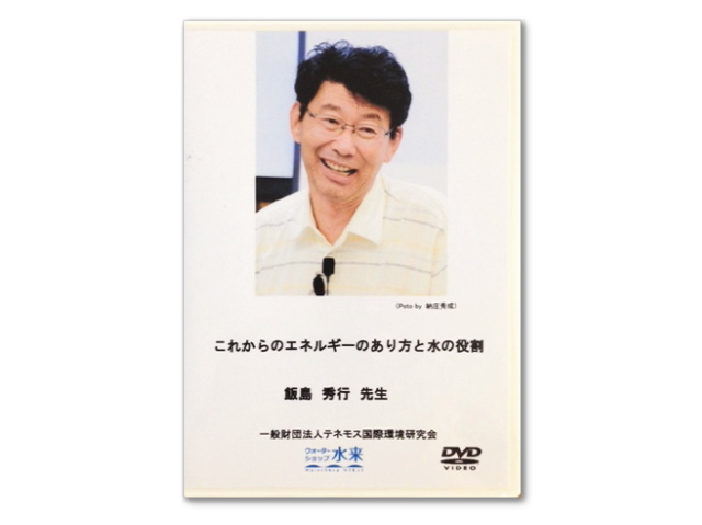 DVD 「これからのエネルギーのあり方と水の役割」 飯島秀行先生講演DVD ~テネモス商品~