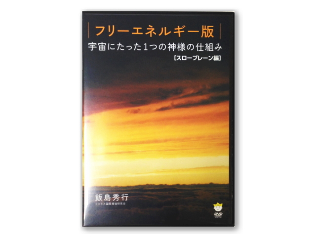 DVD フリーエネルギー版 「宇宙にたった1つの神様の仕組み スロープレーン編」 ~テネモス商品~