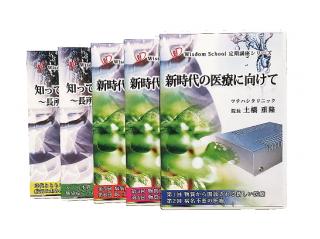 DVD 「新時代の医療に向けて ~知って得する現代医療~ DVDボックス (2枚組/5セット)」 監修:土橋重隆先生 ~テネモス商品~