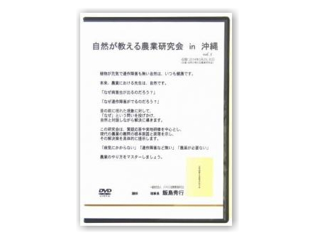 DVD 「自然が教える農業研究会 in沖縄 DVD」 ~テネモス商品~