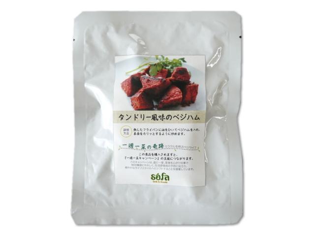 タンドリー風味のベジハム (100g) ~sofa Deli & Foods~ ※レトルトパウチ食品