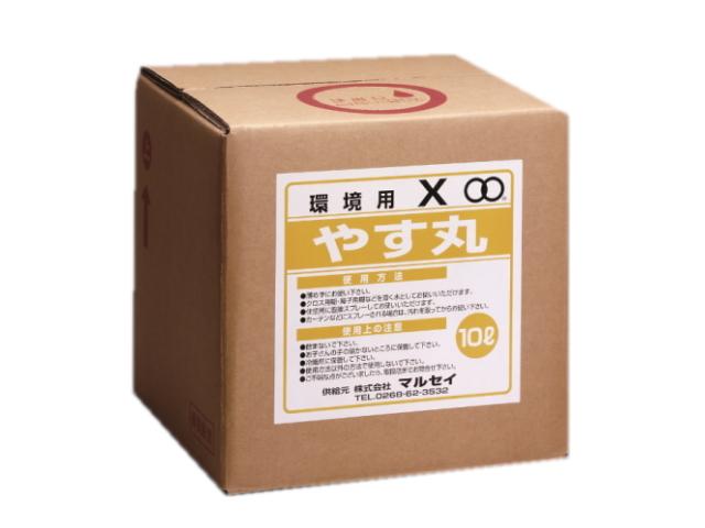 環境用Xやす丸 (10リットル) ~生体エネルギー応用商品~
