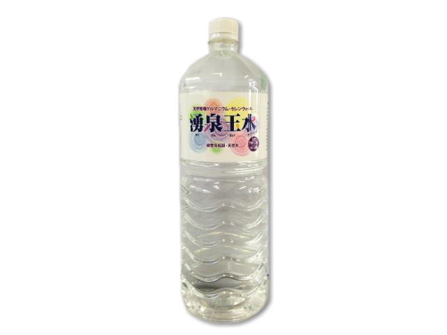 【お試し用】 湧泉玉水 1.8L×1本 ~貴重な天然有機ゲルマニウムを含んだ世界的名水~