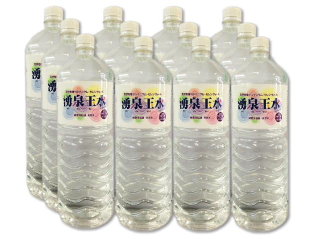 湧泉玉水 1.8L×12本 1ケース ~貴重な天然有機ゲルマニウムを含んだ世界的名水~