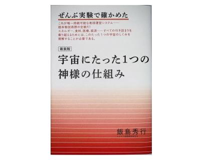 書籍 「ぜんぶ実験で確かめた 新装版 宇宙にたった1つの神様の仕組み」 飯島秀行(著) ~テネモス商品~