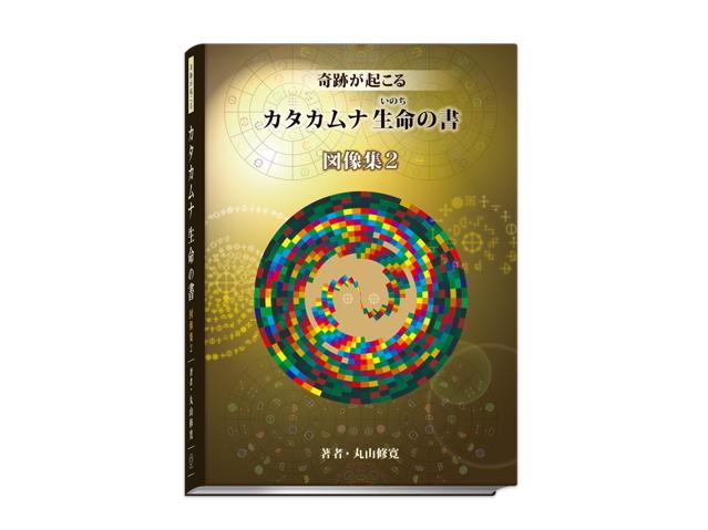 「カタカムナ生命の書 図像集2」 ~カタカムナシリーズ~