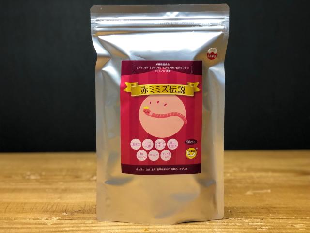 「赤ミミズ伝説 (90カプセル)」 ~ミミズ乾燥粉末(LR末3)含有食品~