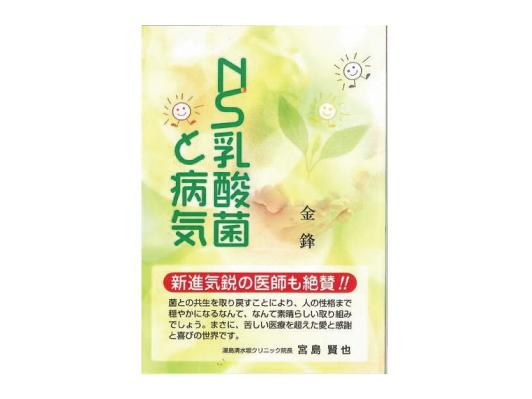 小冊子 「NS乳酸菌と病気」