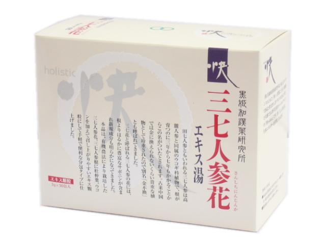 快三七人参花エキス湯 顆粒タイプ (3g×30包) ~生体エネルギー活用商品~