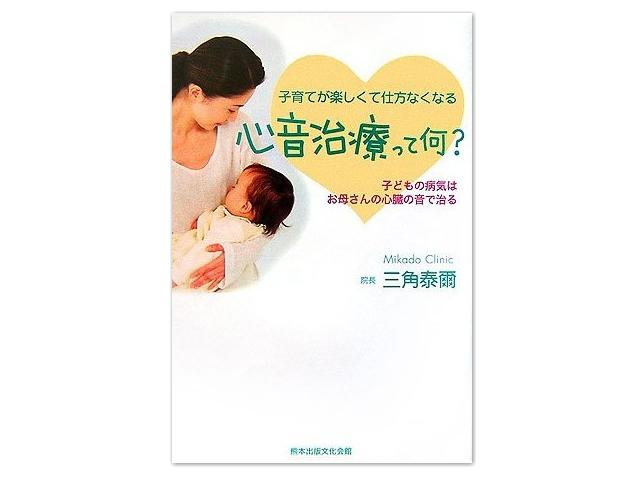 書籍 「心音治療ってなに?」 ~三角康爾 著~
