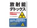 書籍 「放射能デトックス」 ゼオライト生命体応用研究会(監修)