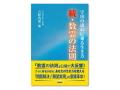 書籍 「続・数霊の法則」 〜宇宙の流れに乗る生き方〜 吉野内聖一郎(著)