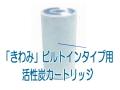 水誘導翻訳装置「きわみ ビルトインタイプ用 交換カートリッジ」 〜生体エネルギー応用商品〜