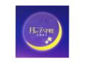 CD 「月の子守唄」 〜絶対テンポ116・CDシリーズ〜