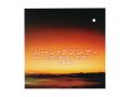 CD 「ムーン・ラブソディ (2枚組)」 〜絶対テンポ116・CDシリーズ〜