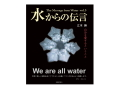 水からの伝言 vol.3 〜改訂版 自分を愛するということ〜