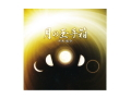 CD 「月の玉手箱」 〜絶対テンポ116・CDシリーズ〜