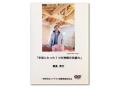 DVD 「宇宙にたった1つの神様の仕組み」 飯島秀行先生講演DVD 〜テネモス商品〜