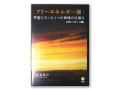 DVD フリーエネルギー版 「宇宙にたった1つの神様の仕組み スロープレーン編」 〜テネモス商品〜