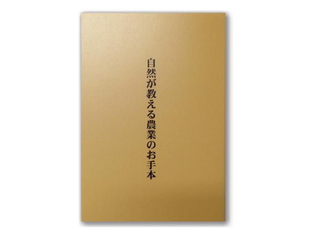 書籍 「自然が教える農業のお手本」 飯島秀行(著) ~テネモス商品~