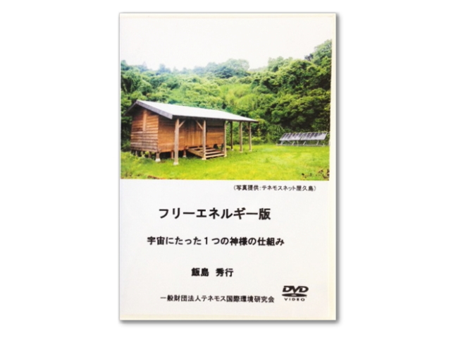 DVD フリーエネルギー版 「宇宙にたった1つの神様の仕組み」 飯島秀行先生講演DVD ~テネモス商品~