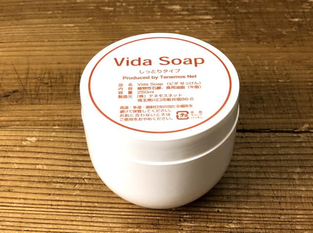 Vida Soap (ビダ石鹸) しっとりタイプ 250g ~テネモス商品~