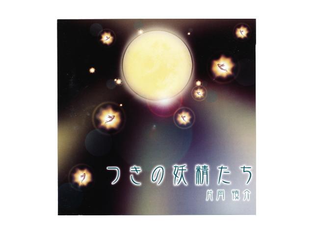 CD 「つきの妖精たち」 ~絶対テンポ116・CDシリーズ~