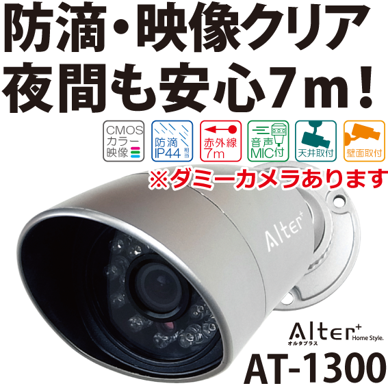 AT-1300,AT-1300D,オルタプラス,防犯カメラ,本物と同じダミーカメラ,本物と同じダミー,赤外線,音声マイク,シンプル,ダミーカメラ,