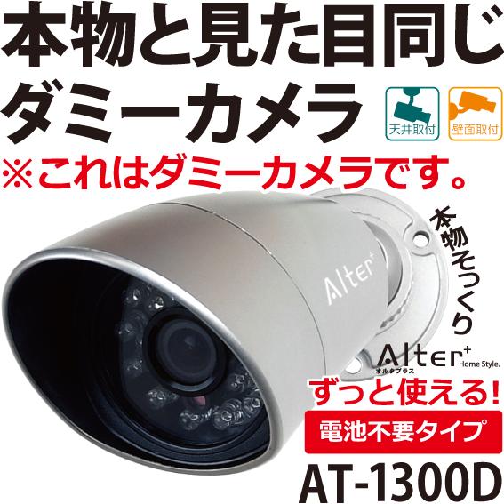 AT-1300D,オルタプラス,防犯カメラ,本物と同じダミーカメラ,本物と同じダミー,赤外線,音声マイク,ダミーカメラ,見分けがつかない