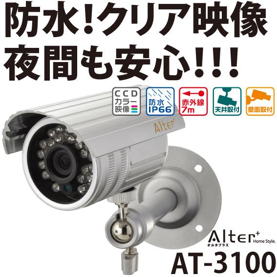 防犯・防災,屋外用CCDカメラ,防水構造,赤外線機能,オルタプラス,アルミボディ,AT-3100