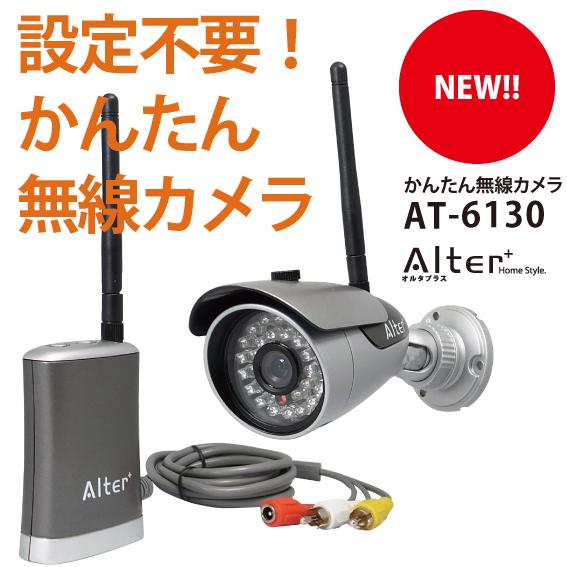 AT-6130,かんたん無線カメラ,オルタプラス,設定不要,防水,音声マイク付,赤外線機能,夜間,無線,ワイヤレス,操作が苦手,設定不要,