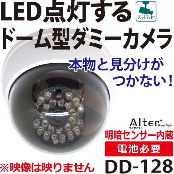 防犯カメラ,オルタプラス,ダミーカメラ,ドーム型カメラ,本物そっくり,見分けがつかない,LED点灯,