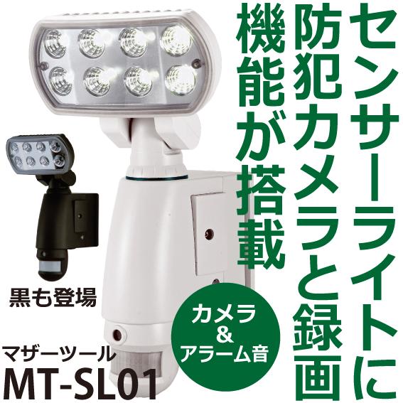 マザーツール,センサーライト,LED,防犯カメラに見えないカメラ,防犯カメラ,録画機能付,犬,チャイム,SDカード録画,