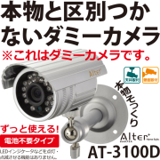 AT-3100D,オルタプラス,防犯カメラ,本物と同じダミーカメラ,本物と同じダミー,赤外線,ダミーカメラ,見分けがつかない