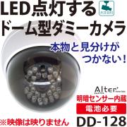 家庭用防犯カメラ,オルタプラス,ダミーカメラ,ドーム型カメラ,本物そっくり,見分けがつかない,LED点灯,
