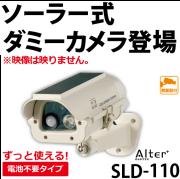 SLD-110,ソーラー式,オルタプラス,家庭用防犯カメラ,LED,ダミーカメラ,電池不要,見分けがつかない