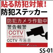 SS-01,防犯ステッカー,オルタプラス,家庭用防犯カメラ,貼るだけ,防犯対策