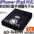 家庭用防犯カメラ,オルタプラス,防犯カメラ,長時間録画,ハードディスク,1TB,長時間録画ハードディスク,AD-N401T,HDMI,HDMI接続端子付,