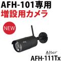 AFH-111Tx,AFH-101,増設用カメラ,無線,ワイヤレス,ハイビジョン,赤外線機能付,録画機能,音声マイク,高画質,スマホで見れる,オルタプラス