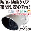 AT-1300,AT-1300D,オルタプラス,家庭用防犯カメラ,本物と同じダミーカメラ,本物と同じダミー,赤外線,音声マイク,シンプル,ダミーカメラ,