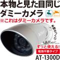 AT-1300D,オルタプラス,家庭用防犯カメラ,本物と同じダミーカメラ,本物と同じダミー,赤外線,音声マイク,ダミーカメラ,見分けがつかない